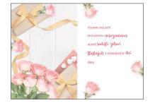 BOB 2453/60 - Blahopřání do obálky